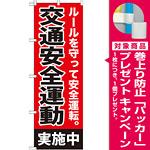 のぼり旗 交通安全運動実施中 (GNB-992) [プレゼント付]