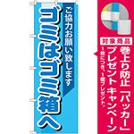 のぼり旗 ゴミはゴミ箱へ (GNB-993) [プレゼント付]