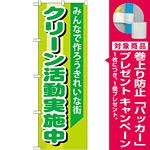 のぼり旗 クリーン活動実施中 (GNB-994) [プレゼント付]