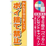 のぼり旗 ポイ捨て禁止 (GNB-995) [プレゼント付]