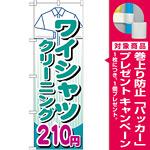 のぼり旗 ワイシャツクリーニング210円 (GNB-999) [プレゼント付]