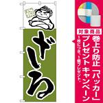 のぼり旗 ざる (H-101) [プレゼント付]