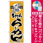 のぼり旗 激旨 手打ちらーめん(かな) (H-11) [プレゼント付]