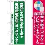 のぼり旗 エコ箸推進店 地球環境問題 (H-1111) [プレゼント付]