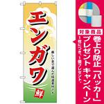 のぼり旗 エンガワ (H-1147) [プレゼント付]