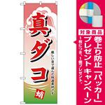 のぼり旗 真ダコ (H-1169) [プレゼント付]
