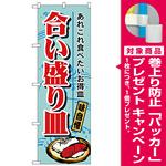 のぼり旗 合い盛り皿 (H-1188) [プレゼント付]