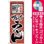 のぼり旗 味自慢 鴨汁うどん (H-120) [プレゼント付]
