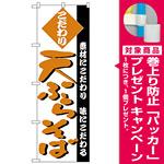 のぼり旗 天ぷらそば 素材にこだわり 味にこだわる オレンジ(H-125) [プレゼント付]