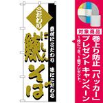 のぼり旗 鰊そば (H-126) [プレゼント付]