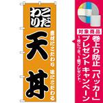 のぼり旗 こだわり 天丼 オレンジ(H-130) [プレゼント付]