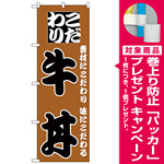 のぼり旗 こだわり牛丼 茶/黒 (H-132) [プレゼント付]