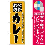 のぼり旗 こだわりカレー 黄色地 (H-136) [プレゼント付]