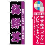 のぼり旗 海鮮丼 黒地/紫 (H-139) [プレゼント付]