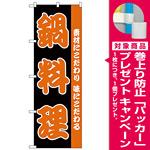 のぼり旗 鍋料理 素材にこだわり 味にこだわる(H-142) [プレゼント付]