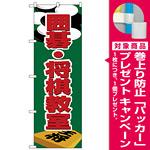 のぼり旗 囲碁・将棋教室 (H-1420) [プレゼント付]