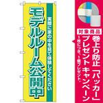 のぼり旗 モデルルーム公開中 黄 (H-1453) [プレゼント付]