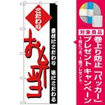 のぼり旗 弁当 (H-146) [プレゼント付]