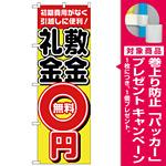 のぼり旗 敷金・礼金0円無料 (H-1466) [プレゼント付]