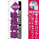 のぼり旗 こだわり 活魚料理 紫色 (H-152) [プレゼント付]