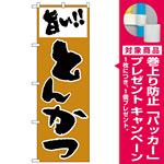 のぼり旗 旨い!! とんかつ (H-158) [プレゼント付]