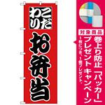 のぼり旗 こだわり お弁当 赤地/黒文字 (H-162) [プレゼント付]