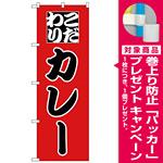 のぼり旗 こだわり カレー 赤地/黒文字 (H-164) [プレゼント付]