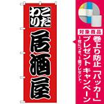 のぼり旗 こだわり 居酒屋 赤 (H-168) [プレゼント付]