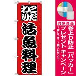 のぼり旗 こだわり 活魚料理 赤/黒 (H-169) [プレゼント付]