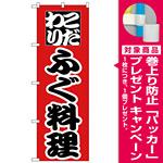 のぼり旗 こだわり ふぐ料理 赤地/黒文字 (H-170) [プレゼント付]