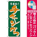 のぼり旗 チキンかつ (H-171) [プレゼント付]