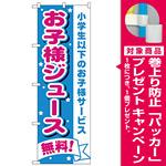 のぼり旗 お子様ジュース無料 (H-1710) [プレゼント付]