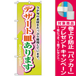 のぼり旗 デザート皿あります (H-1717) [プレゼント付]