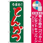 のぼり旗 うまい! とんかつ 緑/赤 (H-172) [プレゼント付]