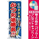 のぼり旗 かつお味勝負 (H-1721) [プレゼント付]