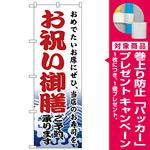 のぼり旗 お祝い御膳 (H-1723) [プレゼント付]