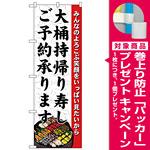 のぼり旗 大桶持帰り寿しご予約 (H-1725) [プレゼント付]
