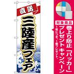 のぼり旗 三陸産フェア (H-1734) [プレゼント付]