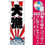 のぼり旗 大漁 紅白 下段にカツオのイラスト(H-178) [プレゼント付]