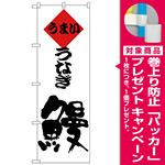 のぼり旗 うまい! うなぎ 鰻 (H-181) [プレゼント付]