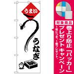 のぼり旗 うまい うなぎ イラスト付 (H-182) [プレゼント付]