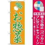 のぼり旗 惣菜 上段にカブのイラスト(H-184) [プレゼント付]