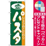 のぼり旗 パスタ シェフのこだわり (H-185) [プレゼント付]