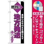 のぼり旗 地方発送 (H-198) [プレゼント付]