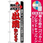 のぼり旗 出前 (H-199) [プレゼント付]
