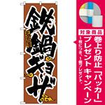 のぼり旗 鉄鍋ギョーザ (H-20) [プレゼント付]