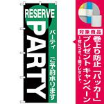 のぼり旗 パーティー (H-202) [プレゼント付]
