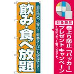 のぼり旗 飲食放題 (H-204) [プレゼント付]