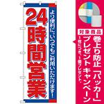 のぼり旗 24時間 (H-206) [プレゼント付]