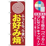 のぼり旗 お好み(まる) (H-222) [プレゼント付]
